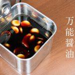様々な料理に使えて超簡単!山勇牛一貫の万能醤油の作り方