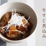 味噌を使った牛すじ煮込みの美味しい作り方レシピ