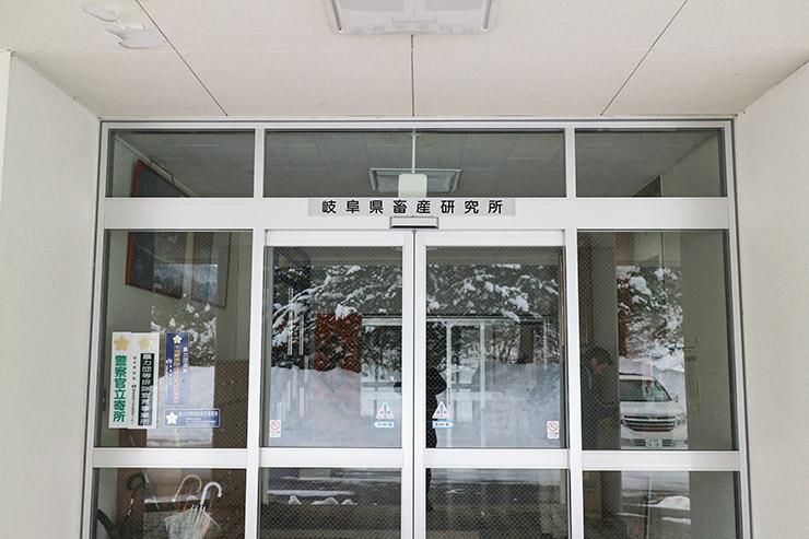 岐阜県畜産研究所