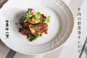 牛肉の野菜巻きレシピ