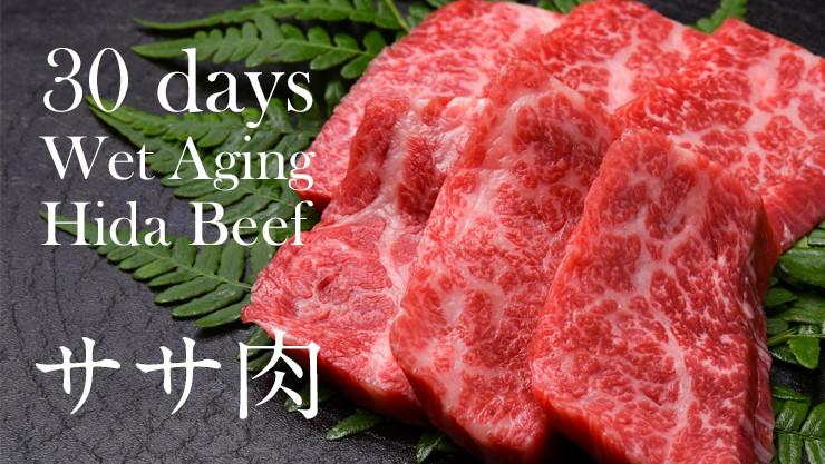 30日以上熟成ササ肉(ササバラ)