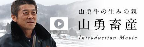 山勇畜産紹介ムービー