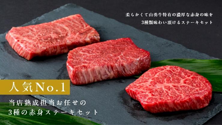当店熟成担当お任せの熟成飛騨牛3種の赤身ステーキセット