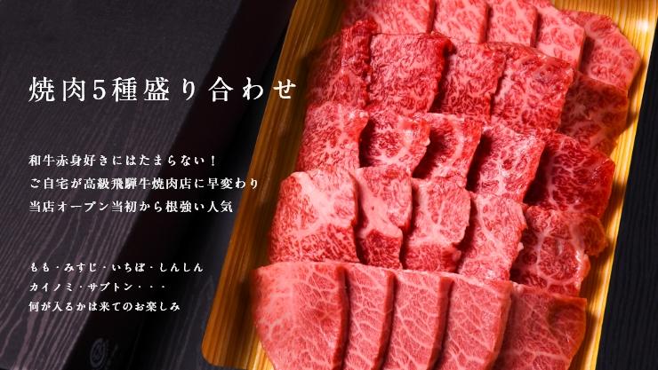 熟成飛騨牛焼肉5種盛り合わせ