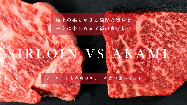 熟成飛騨牛サーロインと赤身のステーキ食べ比べセット