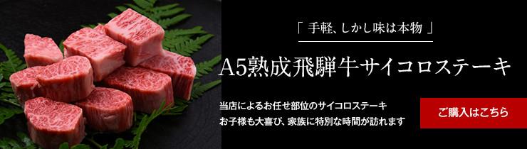 A5熟成飛騨牛サイコロステーキ