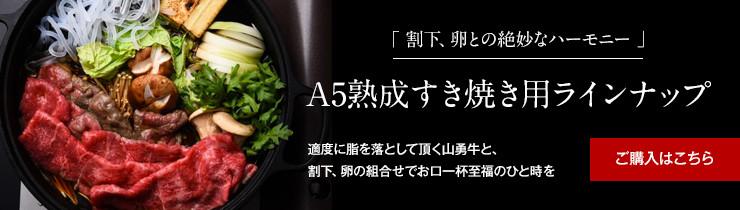 A5熟成すき焼き用ラインナップ
