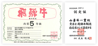 飛騨牛5等級 / 認定書