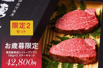oseibo-l-steak