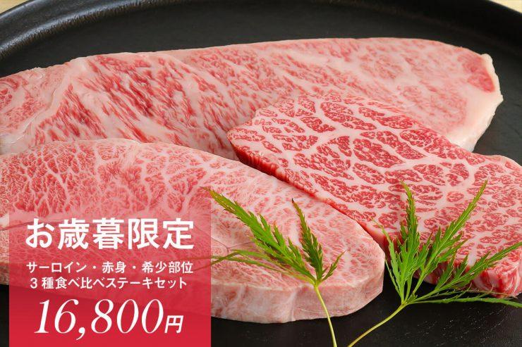 steak3set2