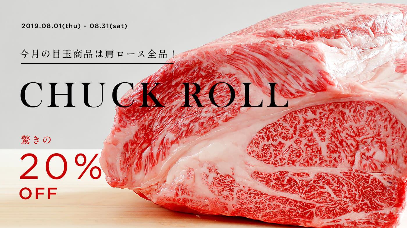 今月の目玉商品は肩ロース全品20%OFF!!