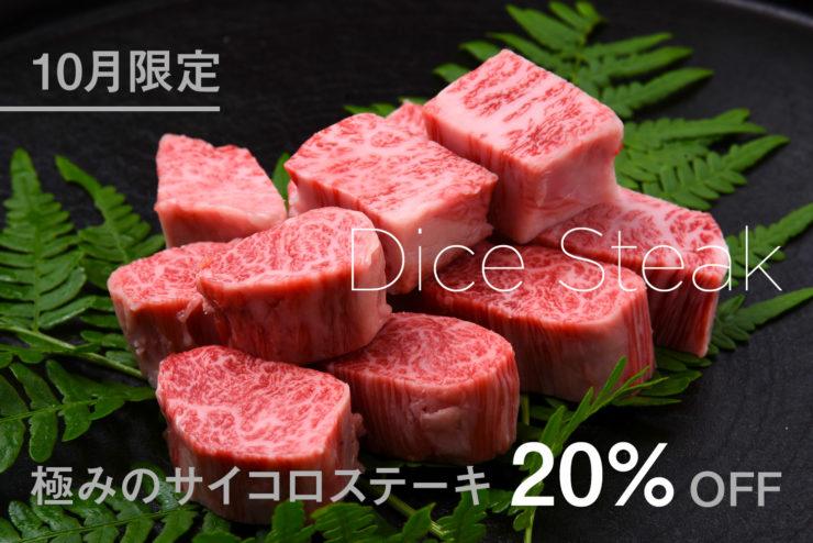 サイコロステーキ20%OFFセール