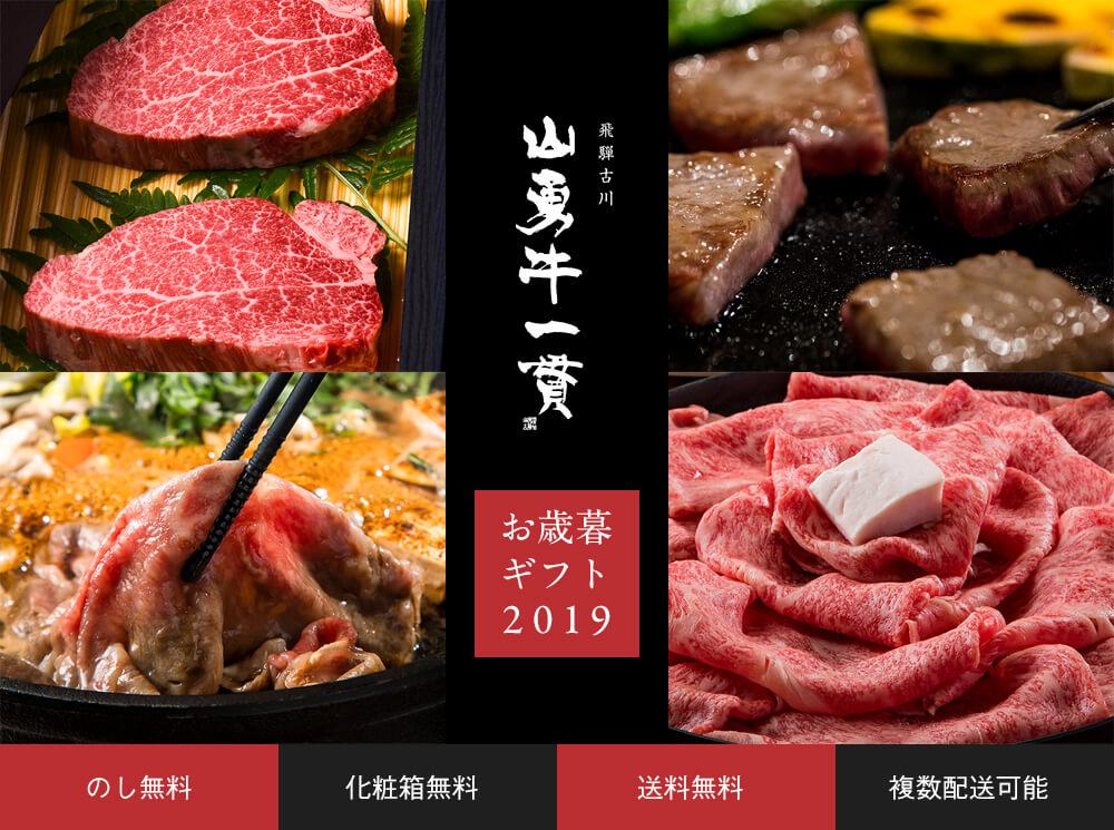 山勇牛一貫お歳暮ギフト2019|のし無料|送料無料|化粧箱無料