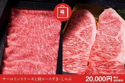 fukubukuro02