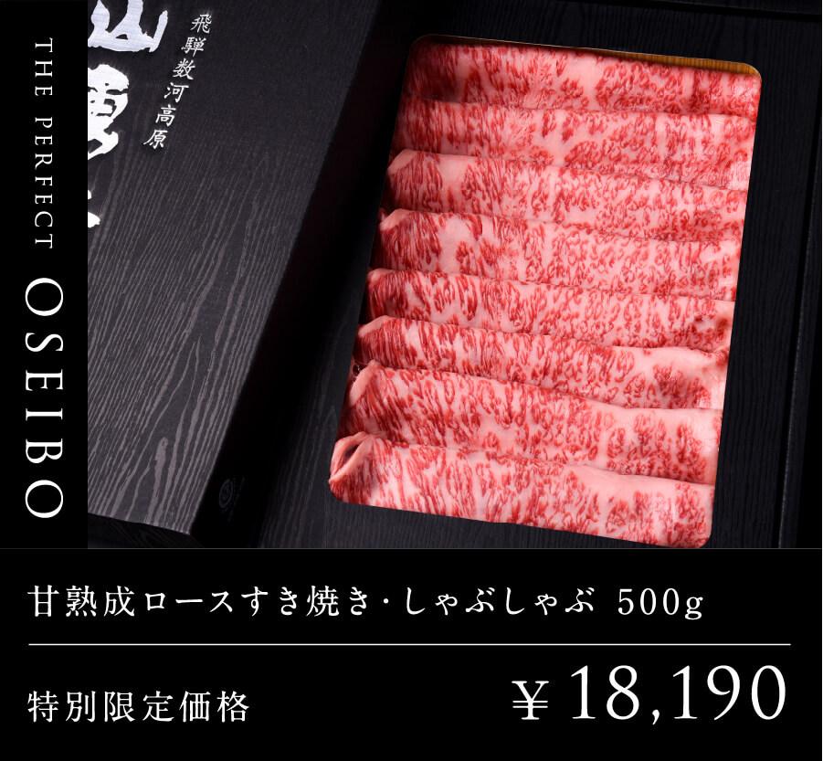 oseibo-2020-2