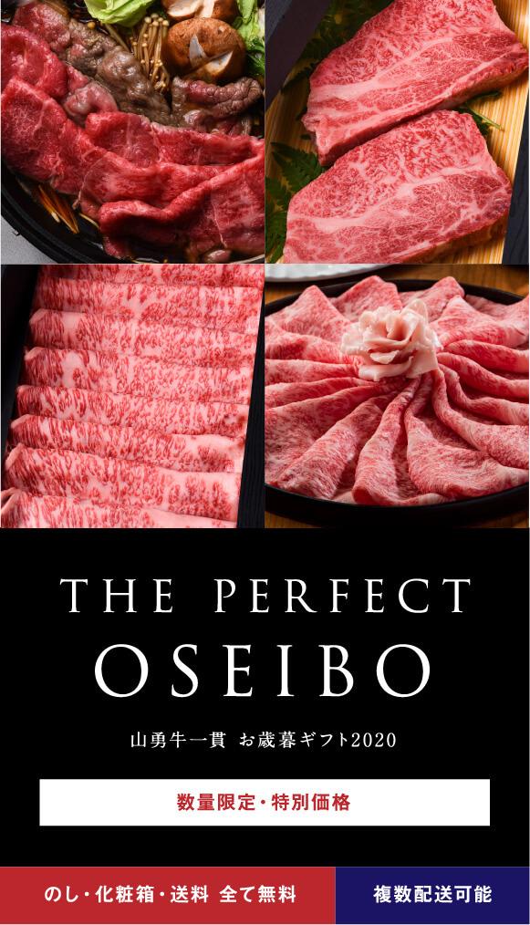 THE PERFECT OSEIBO