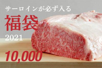 fukubukuro-10000