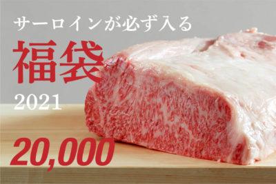 fukubukuro-20000